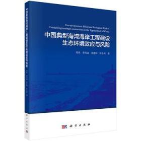 9787030517999 中国典型海湾海岸工程建设生态环境效应与风险 周
