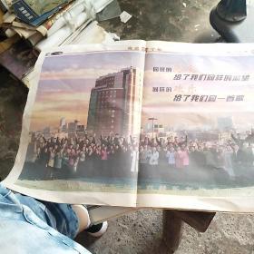 信息日报2000年1月1号(从7版一18版4张)