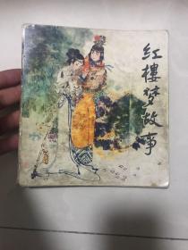 红楼梦故事(24开连环画,1984年1版1印,非馆藏,无章无字)