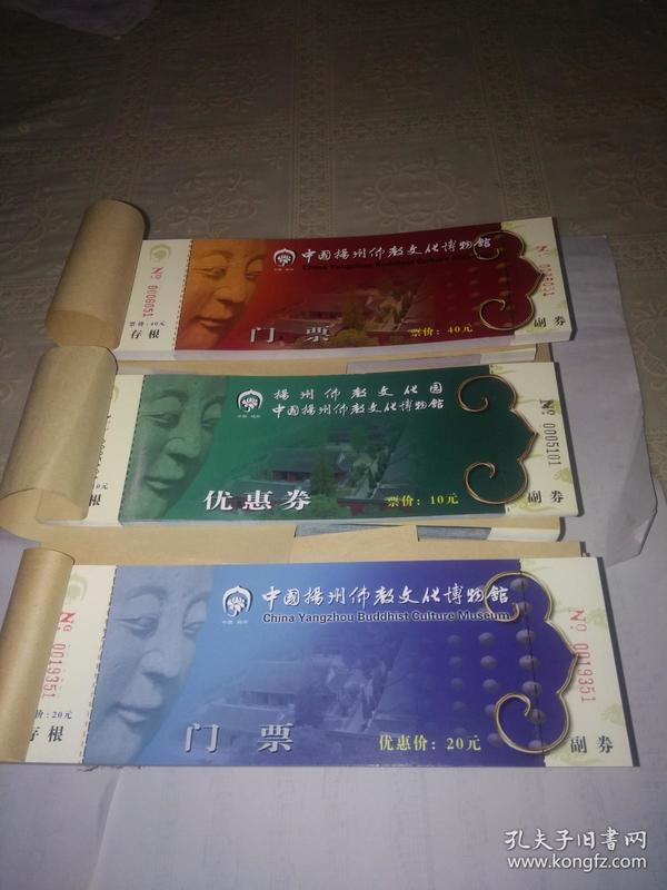 扬州佛教文化园中国扬州佛教文化博物馆的门票3种面值分别为10元.20元.40元各10本共30本合售(每本50张)..
