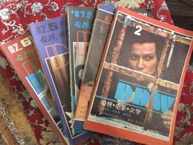 电视.电影.文学1987年2、3、4、5、6.总25、26、27、28、29. 【5册合售】
