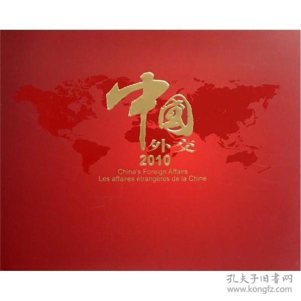(精)中国外交2010年度画册