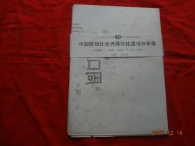 中国原始社会氏族公社遗址分布图(九年制义务教育中国历史第一册地图教学挂图)
