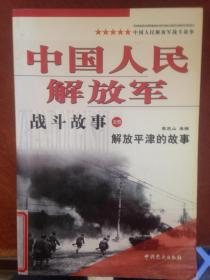 原版!中国人民解放军战斗故事 之四解放平津的故事  9787801361097