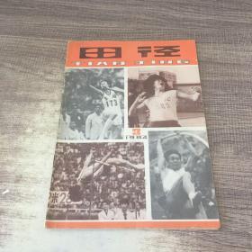 田径1984年第3期