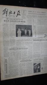 【报纸】解放日报 1983年9月13日【第五次全国妇代会胜利闭幕】【天津举行引滦入津庆功大会】
