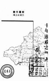 十年边政之剖视-1948年版-(复印本)