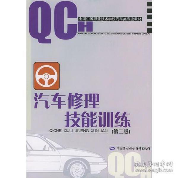 汽车修理技能训练(第二版)/全国中等职业技术学校汽车类专业教材