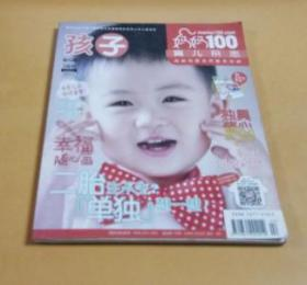 妈妈100育儿杂志:孩子(幼儿版3月刊2014)