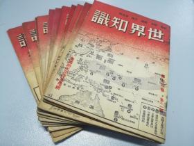 民国35年【世界知识】13册合售