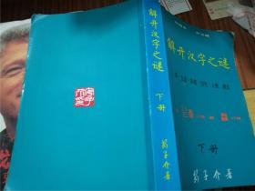 解开汉字之谜(下册)