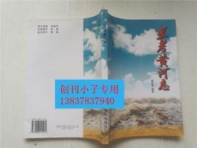 兰考黄河志 翟自豪编著 黄河水利出版社  志书类  有现货