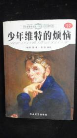 2009年版:学生新课标必读·世界文学名著百部:少年维特的烦恼