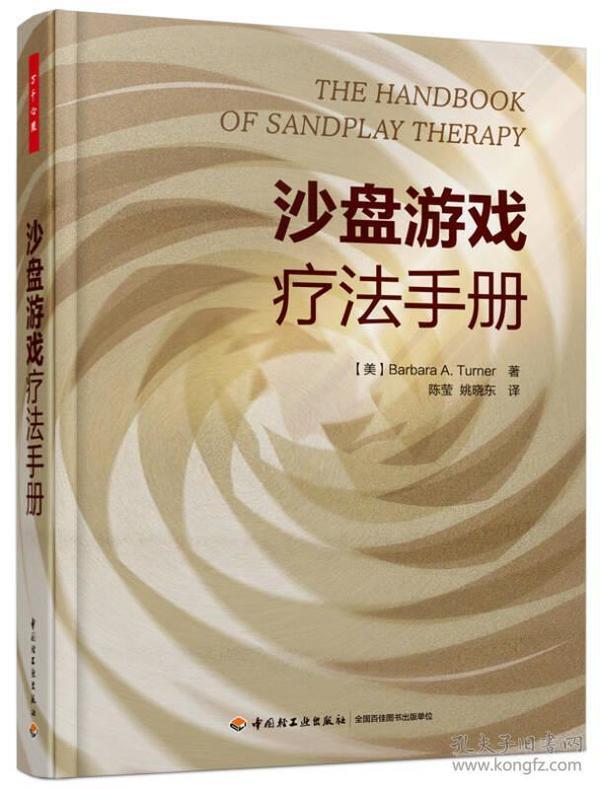 沙盘游戏疗法手册