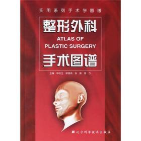9787538147322整形外科手术图谱