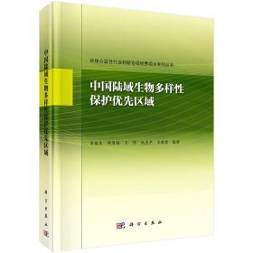 9787030485601 中国陆域生物多样性保护优先区域 李俊生