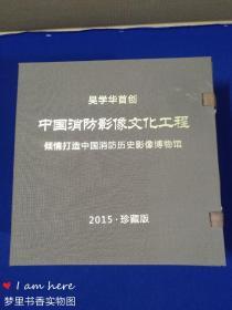 吴学华首创中国消防影像文化工程——倾情打造中国消防历史影像博物馆(2015·珍藏版)4册豪华套装