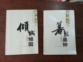 【凌力长篇历史小说系列;《暮鼓晨钟》《倾国倾城》(2本合售)长江文艺出版社、