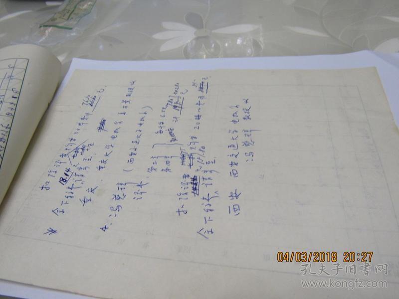 电工中的有限元法+稿费支通知丹 手稿4页  914