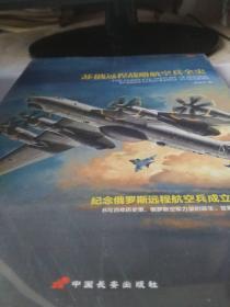 苏俄远程战略航空兵全史【没拆封】