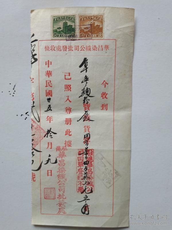 民国25年上海华昌染织公司商业资料