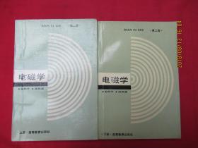 电磁学:第二版(上下册)