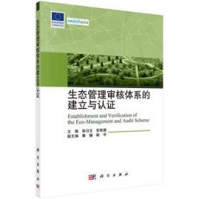 9787030475282 生态管理审核体系的建立与认证 郭日生,彭斯震
