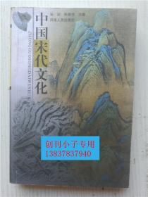 中国宋代文化