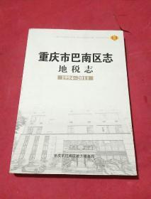 重庆市巴南区志地税志
