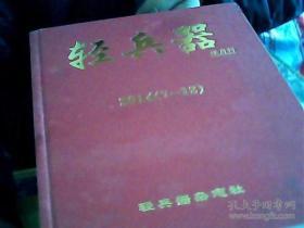 轻兵器 半月刊 2014(7-12)精装