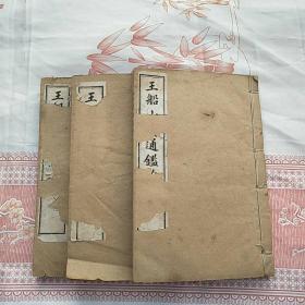 王船山读通鉴论【共三册,每册两卷】合售