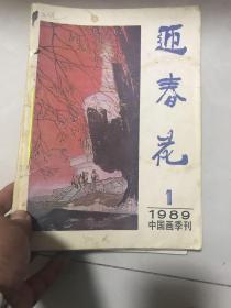 迎春花1989年全[季刊1~4期]