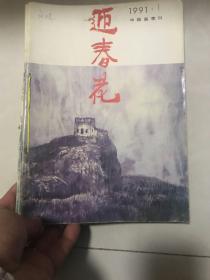 迎春花 中国画季刊 1991年第1-4期精装合订本