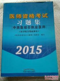 2015中西医结合执业医师(医学综合笔试部分)-医师资格考试习题集