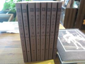 《丹道法诀十二讲》 八卷珍藏本 8册全