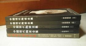 中国现代陶瓷全集(景德镇卷)五册全