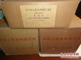 中華人民共和國日史 :1—50卷(1949-2009) 1-10卷(2000—2009 )共計60卷