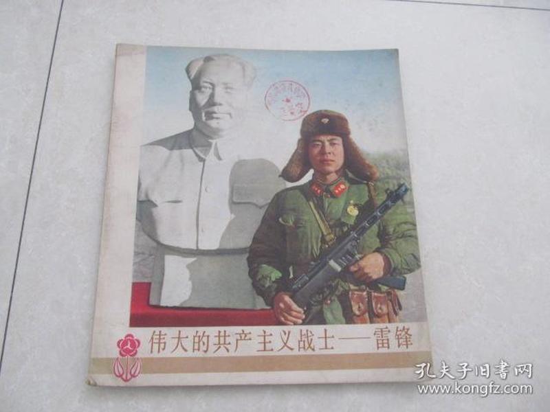 伟大的共产主义战士----雷锋