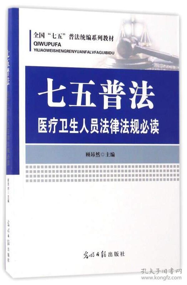 """七五普法医疗卫生人员法律法规必读/全国""""七五""""普法统编系列教材"""