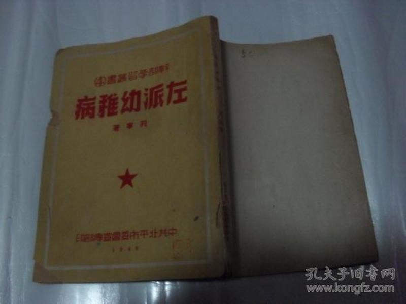 左派幼雅病 干部学习丛书4