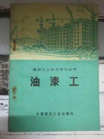 《油漆工·建筑工人技术学习丛书》