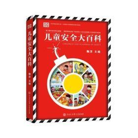 鏂颁功--DK鍎跨瀹夊叏澶х櫨绉戯紙绗簩鐗堬級锛堢簿瑁咃級