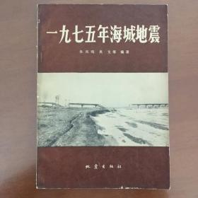 一九七五年 海城地震