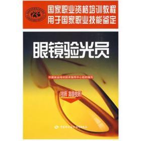 眼镜验光员(技师 高级技师)(验光员都需要的书!国家职业技能鉴