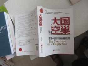大国空巢:反思中国计划生育政策 正版