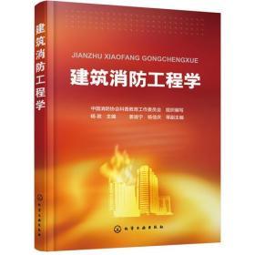 建筑消防工程学