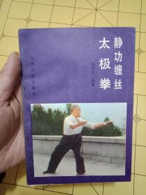 陈济生 编《静工缠丝太极拳》----1985年一版一印   书9品如图