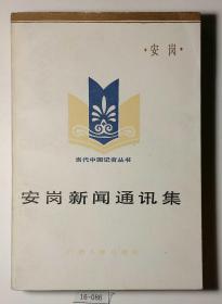 安岗新闻通讯录
