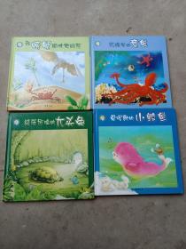 小蓝鲸生态绘本—探索大海洋(4册合售)详见描述 12开精装