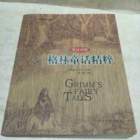 格林童话精粹(英汉对照)